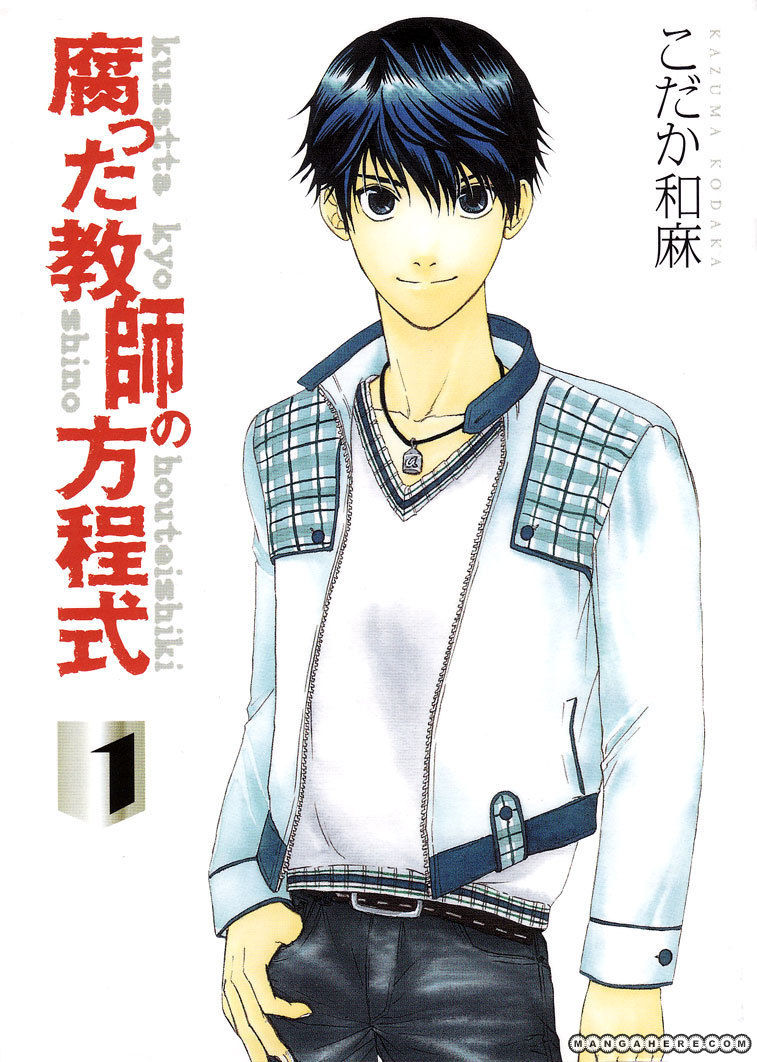 Kusatta Kyoushi no Houteishiki 47.3 Page 1