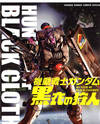 Kidou Sensei Gundam - Kokui no Kariudo