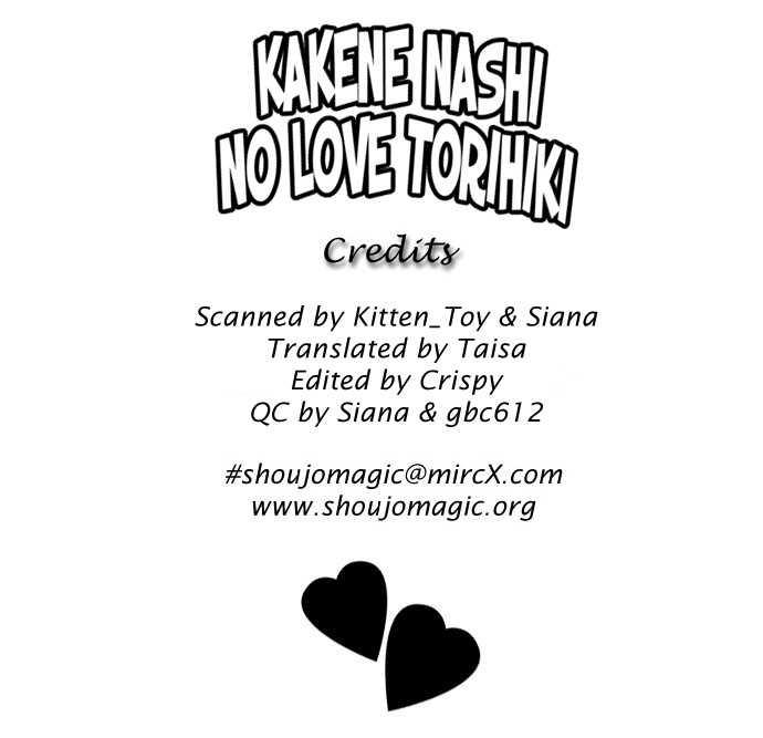 Kakene Nashi no LOVE Torihiki 1.1 Page 2