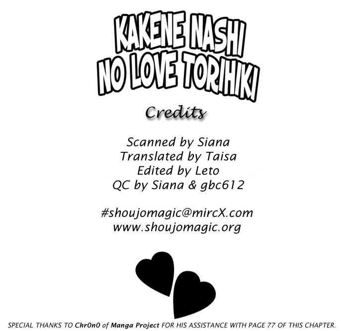 Kakene Nashi no LOVE Torihiki 3 Page 2