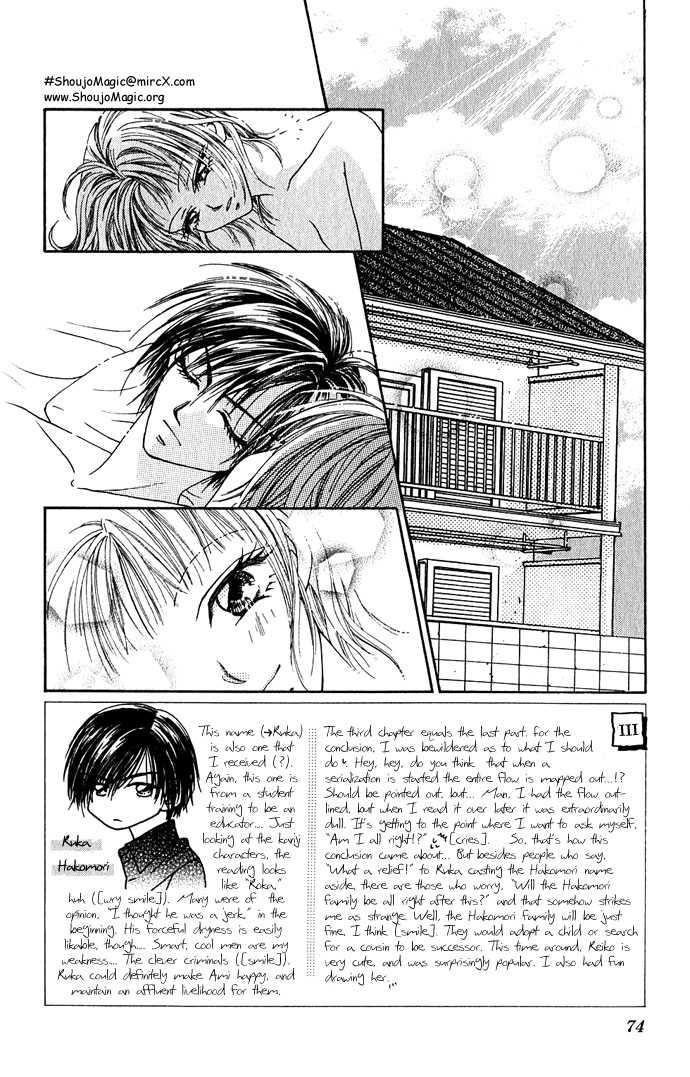 Kakene Nashi no LOVE Torihiki 3 Page 3