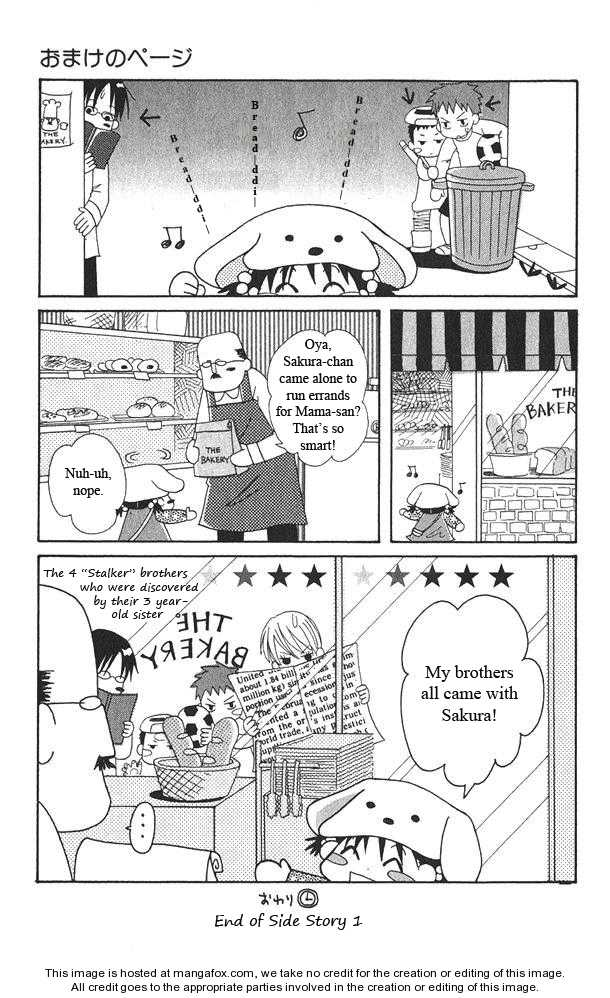 Oniichan to Issho 4.5 Page 3