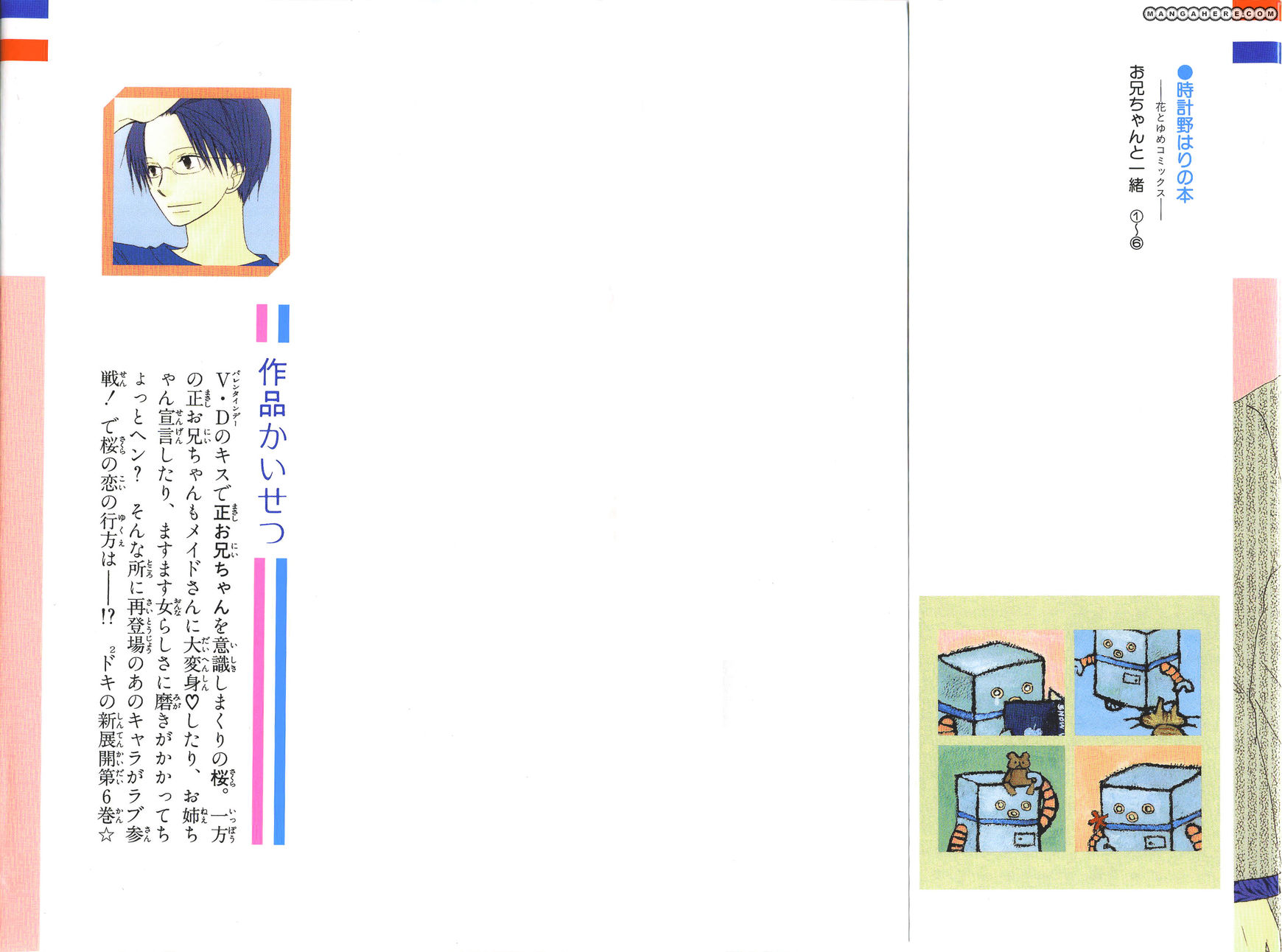 Oniichan to Issho 26 Page 2