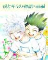 Hunter x Hunter dj - Boku to Kimi no Monogatari