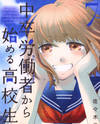 Chuusotsu Roudousha kara Hajimeru Koukou Seikatsu Roudousha