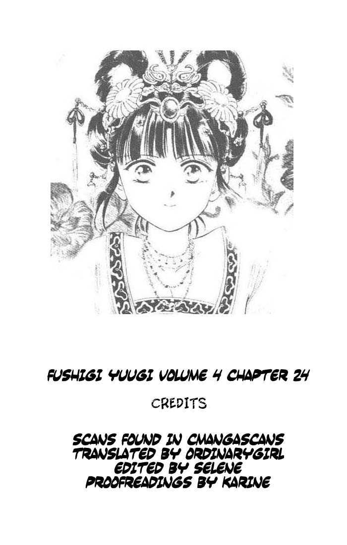 Fushigi Yuugi 24 Page 1