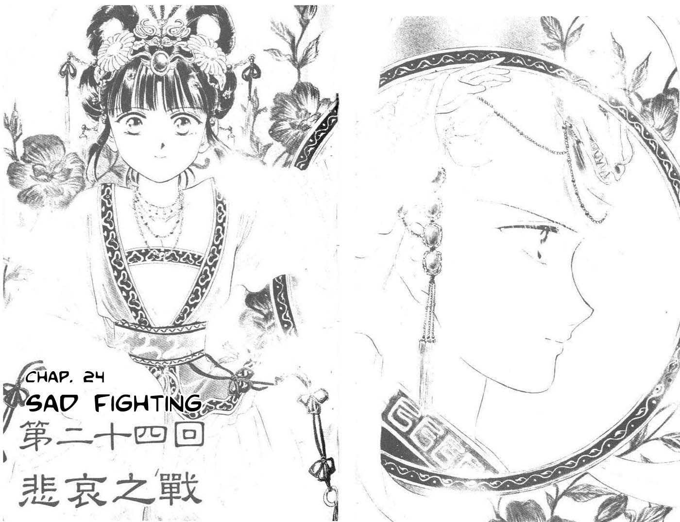 Fushigi Yuugi 24 Page 2