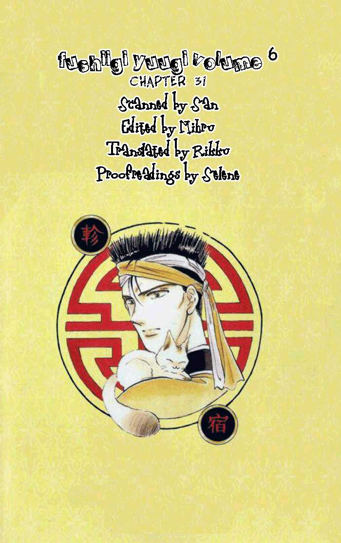 Fushigi Yuugi 31 Page 2
