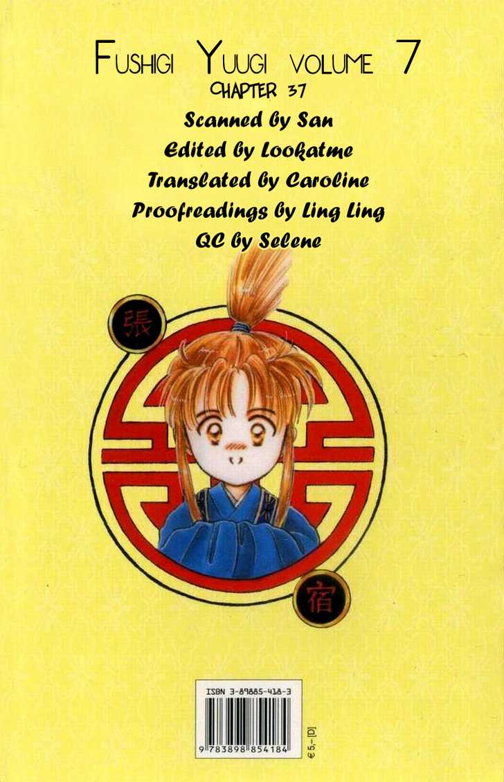 Fushigi Yuugi 37 Page 3