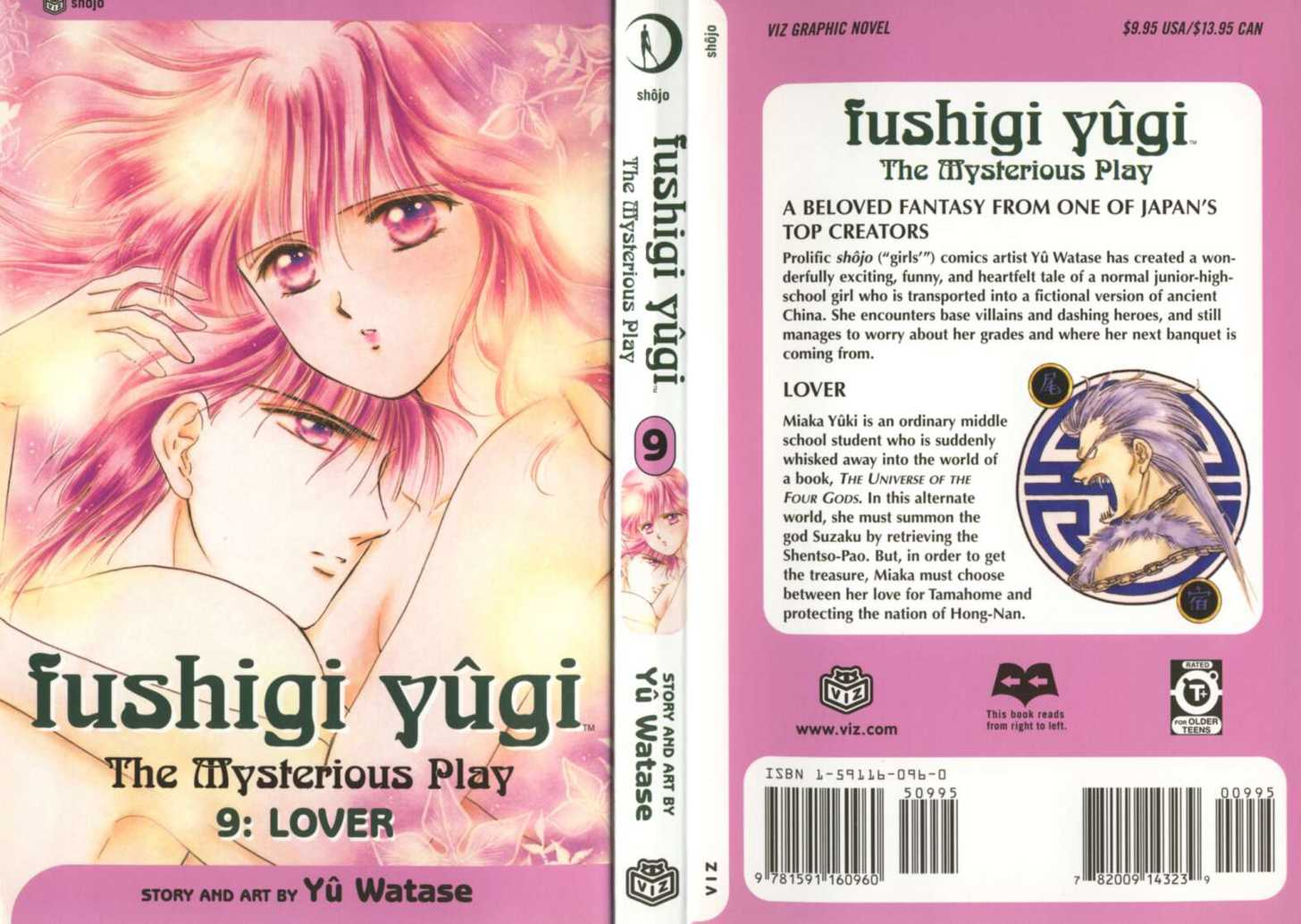 Fushigi Yuugi 0 Page 1