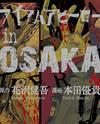 I Am a Hero in Osaka