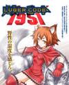 Luger Code 1951