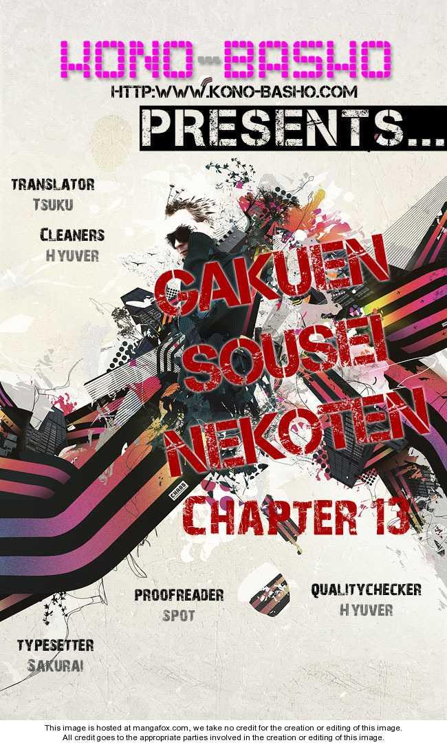 Gakuen Sousei Nekoten! 13 Page 1