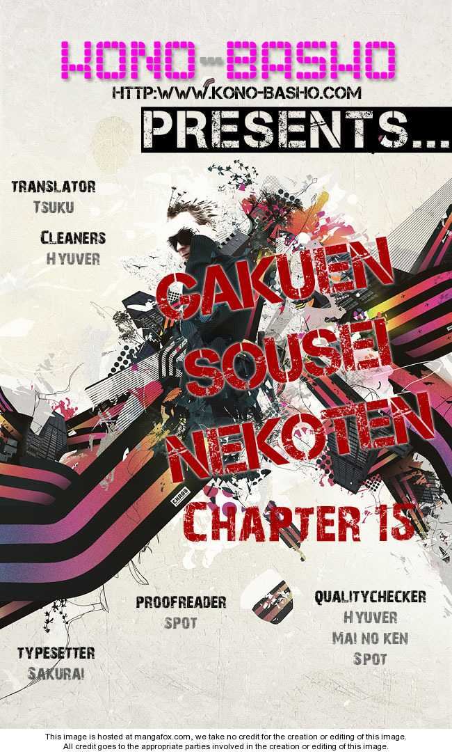 Gakuen Sousei Nekoten! 15 Page 1