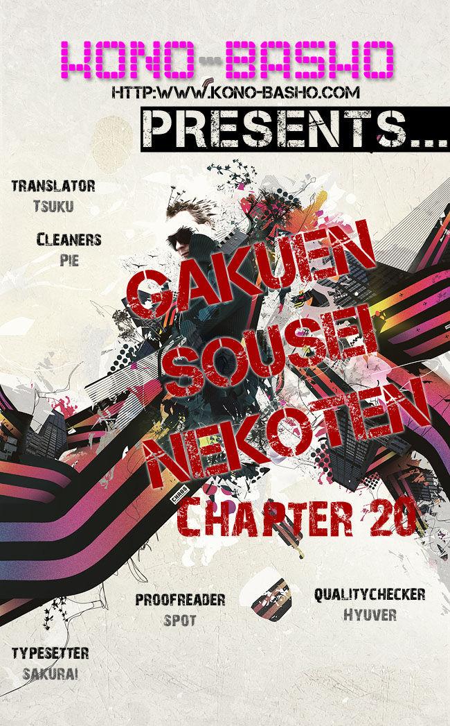 Gakuen Sousei Nekoten! 20 Page 3