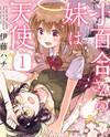Sayuri-san no Imouto wa Tenshi