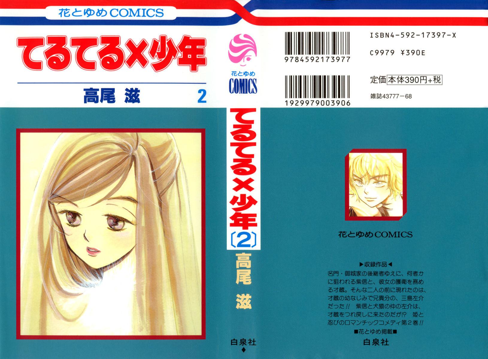 Teru Teru x Shounen 7 Page 2