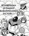 Bomberman B-Daman Bakushouden
