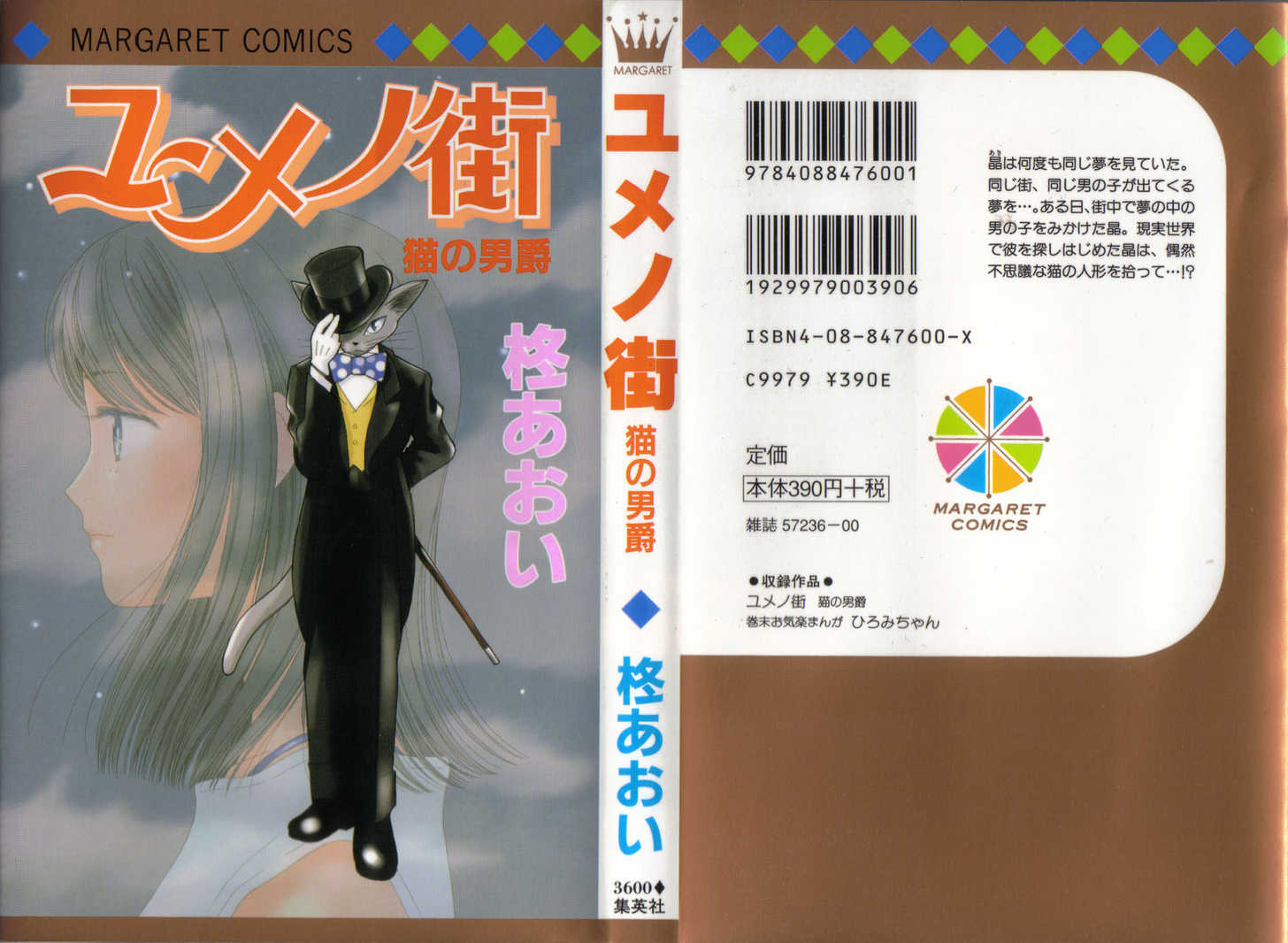 Yume no Machi 1 Page 1