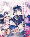 Touken Ranbu Anthology - Preparations for departure! -