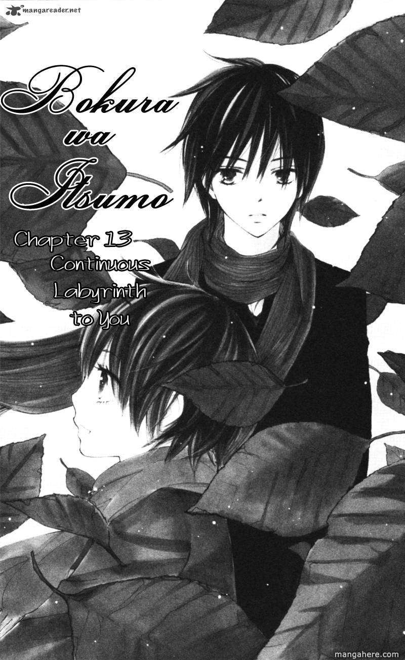 Bokura wa Itsumo 13 Page 1