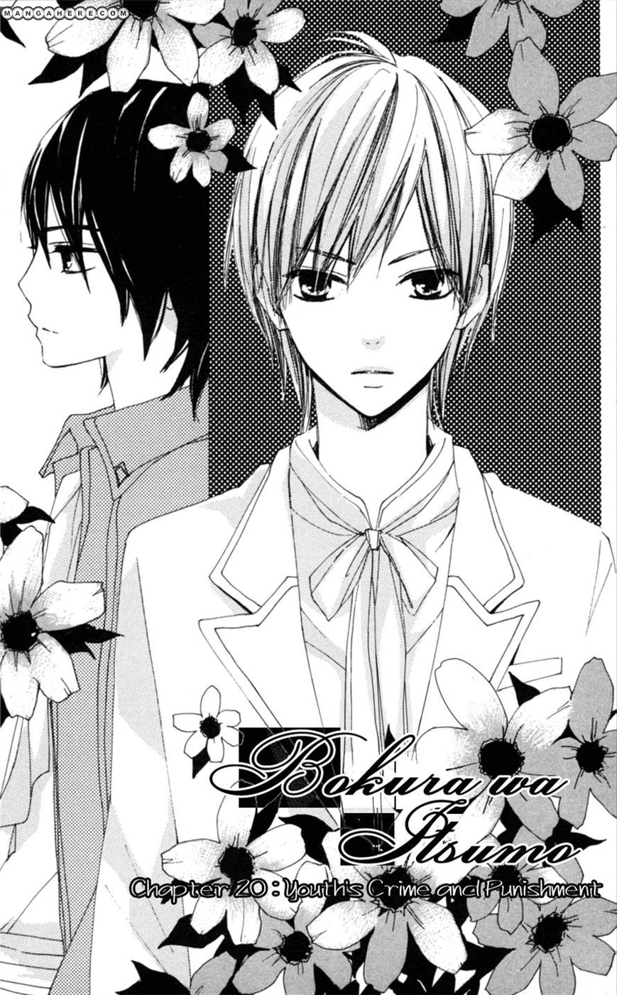 Bokura wa Itsumo 20 Page 1
