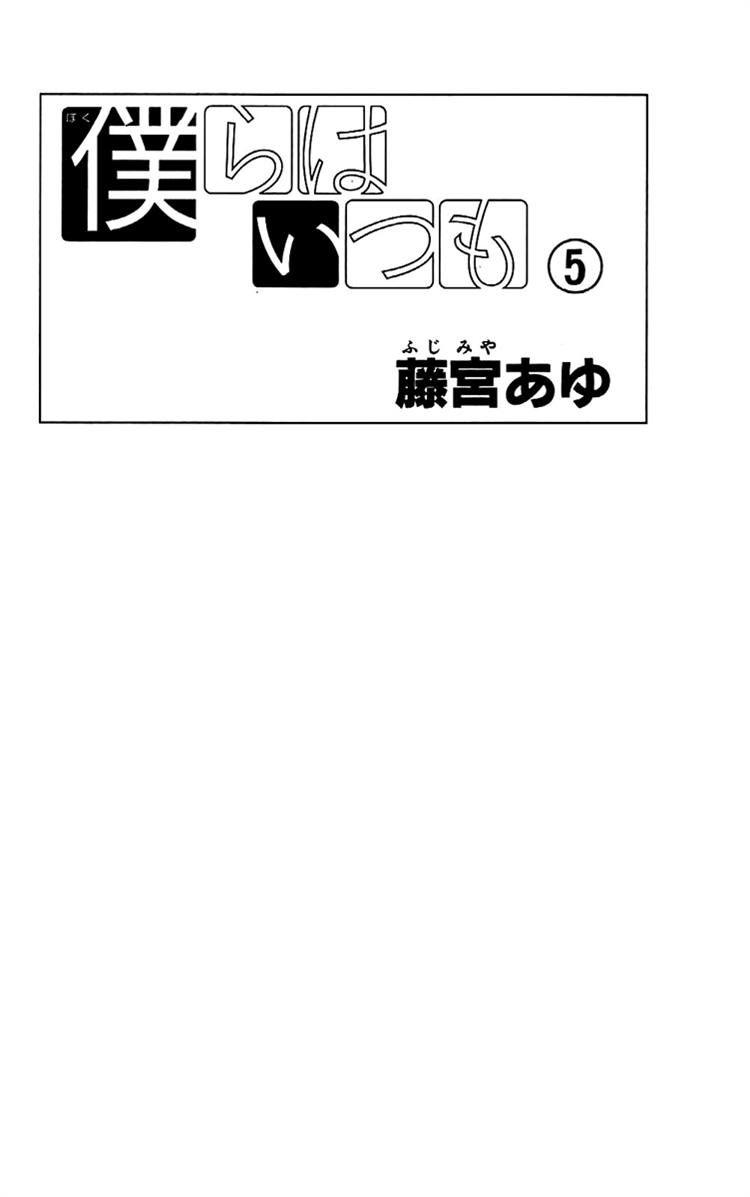 Bokura wa Itsumo 24 Page 1
