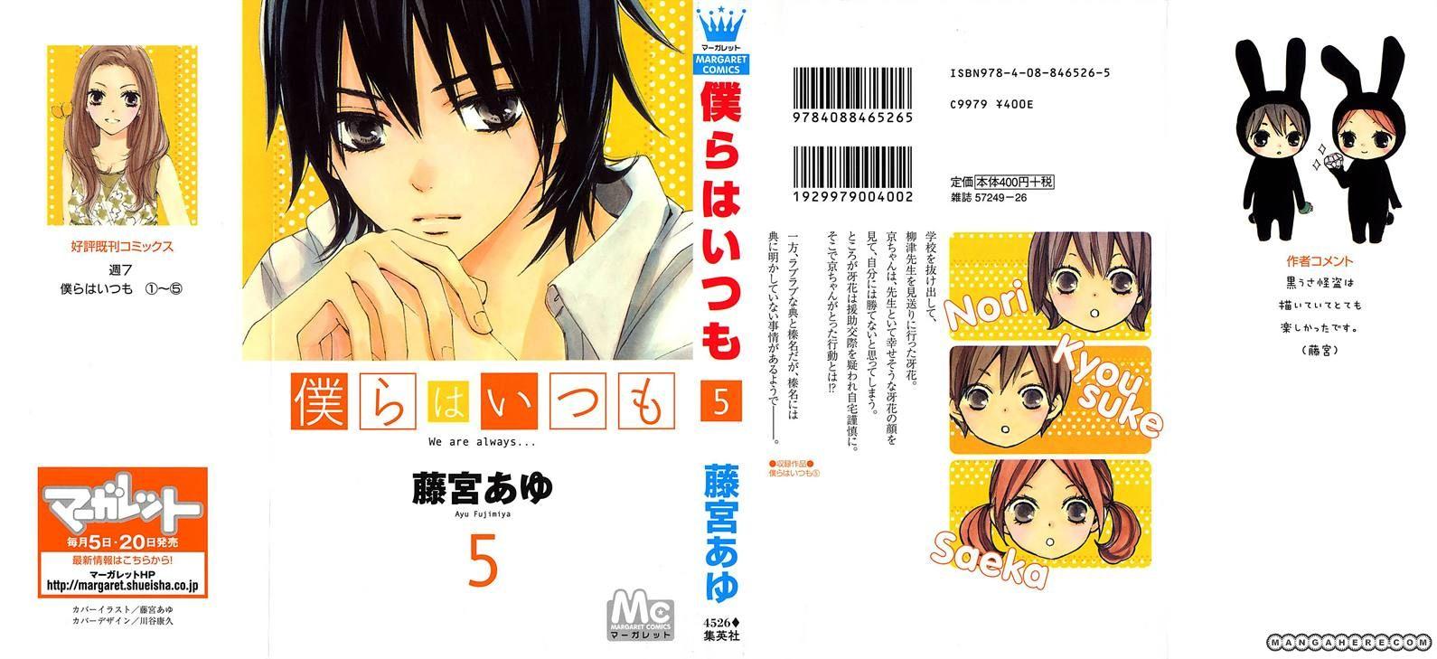 Bokura wa Itsumo 24 Page 2