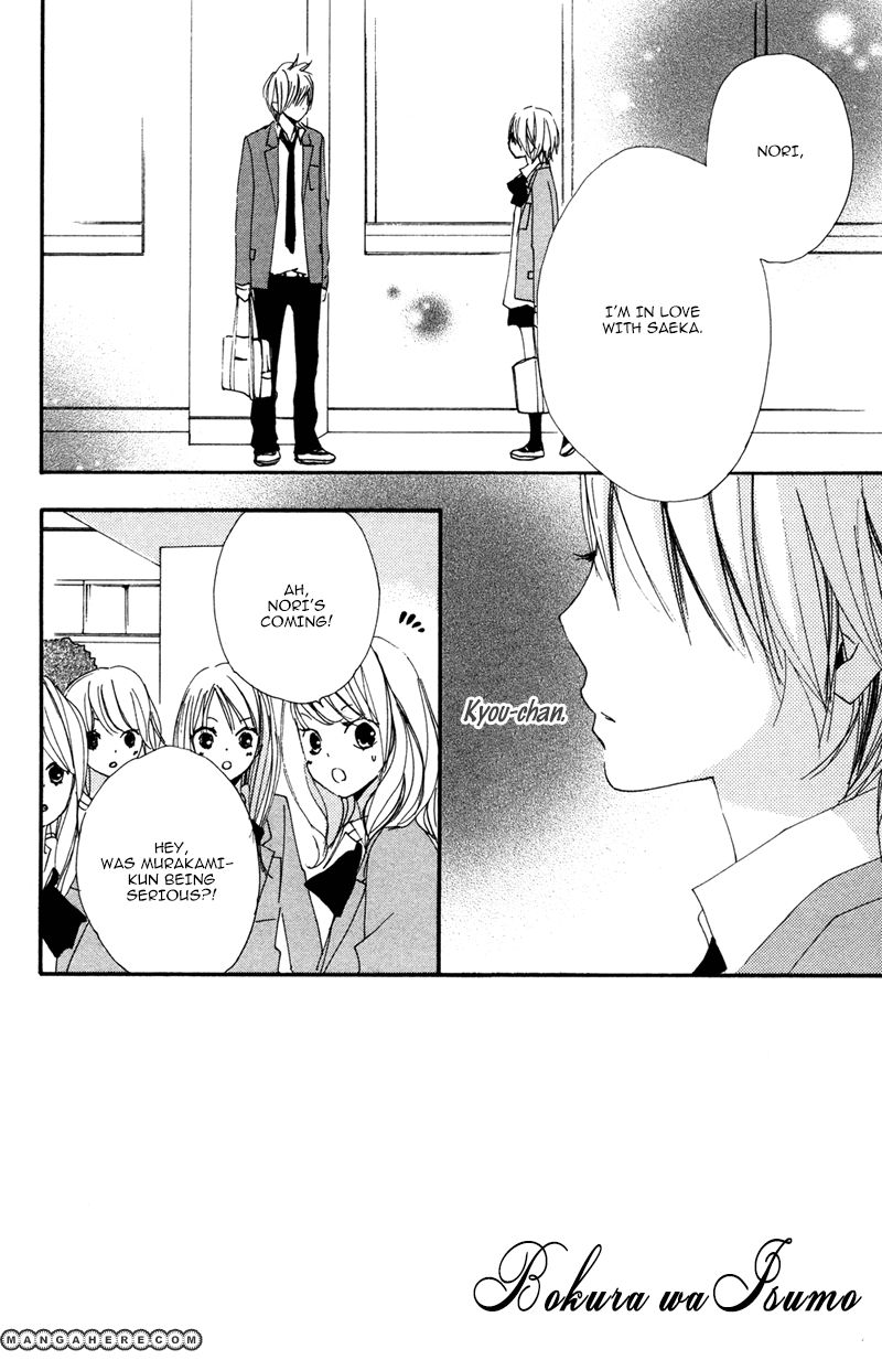 Bokura wa Itsumo 27 Page 2