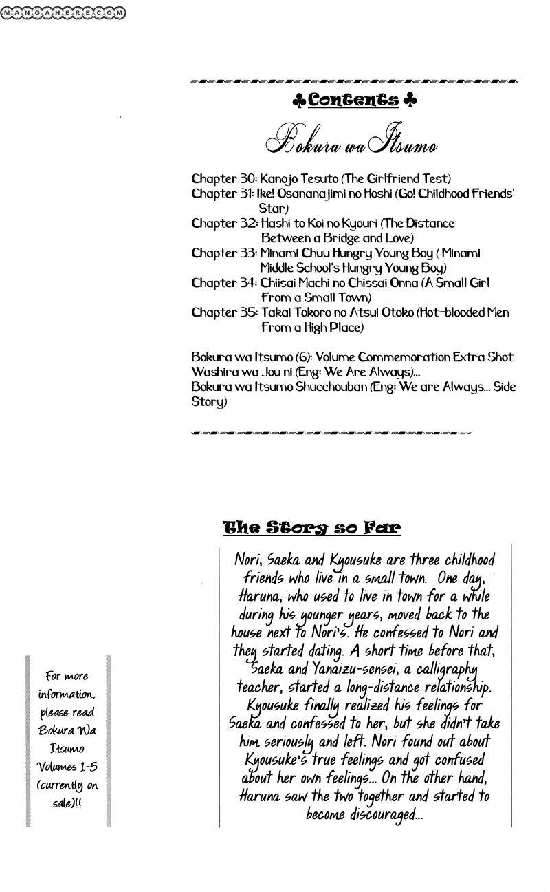 Bokura wa Itsumo 30 Page 2