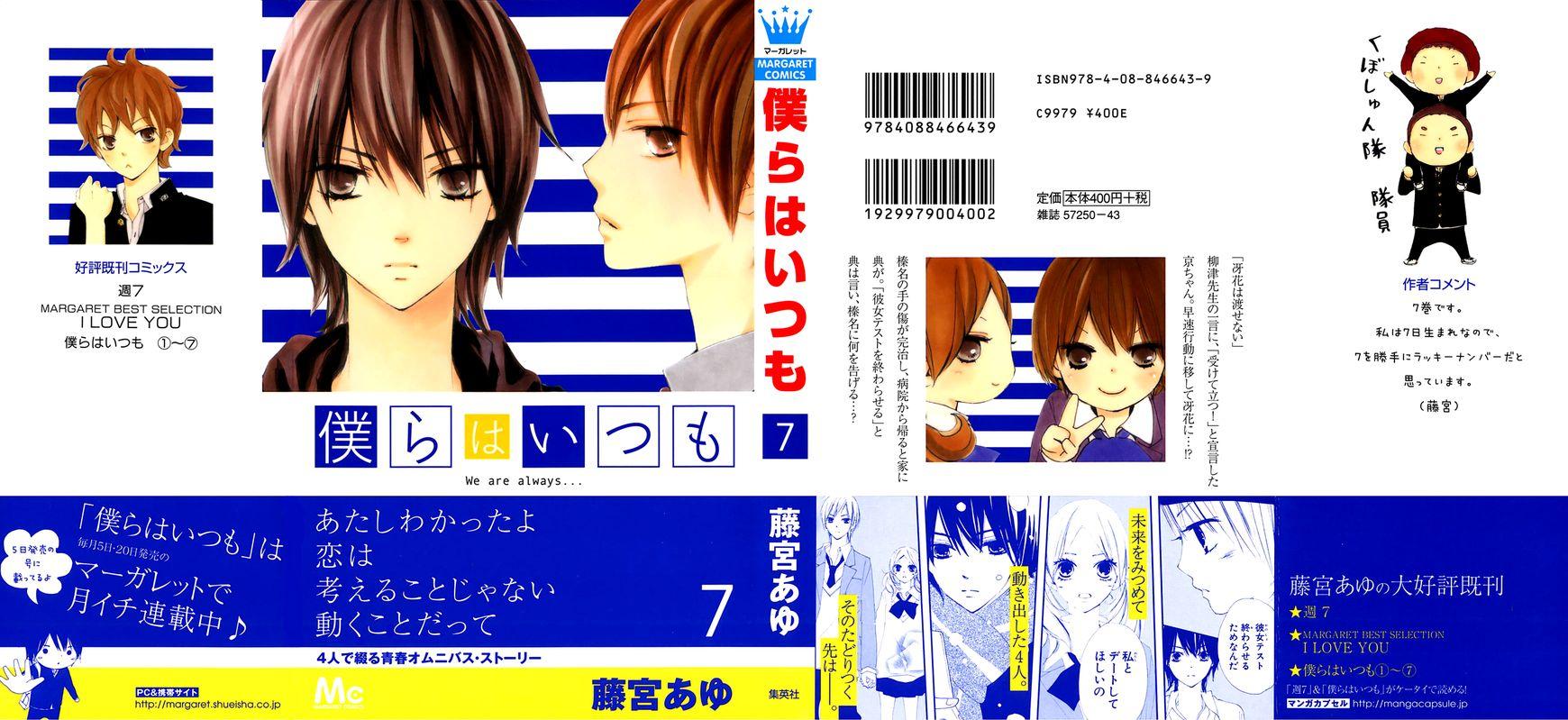 Bokura wa Itsumo 36 Page 2