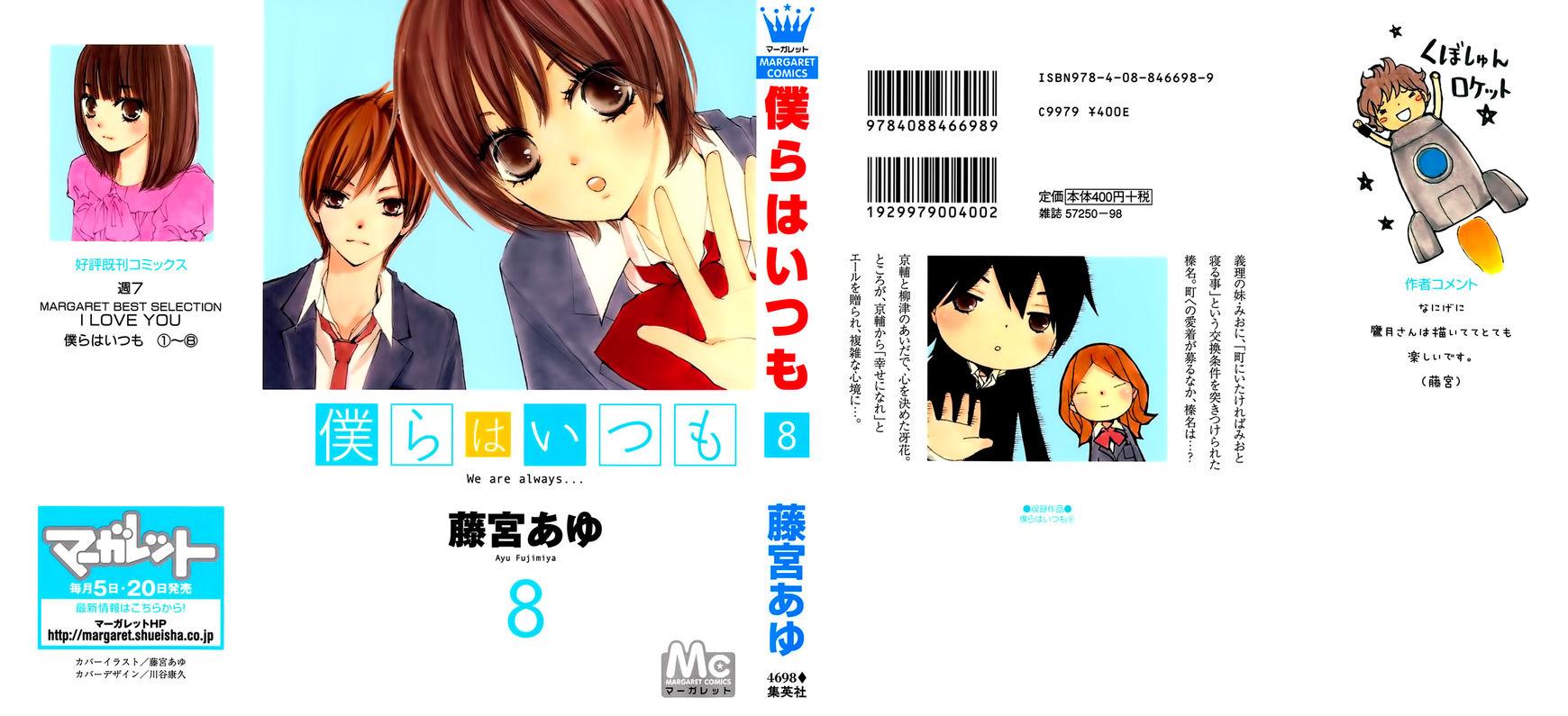 Bokura wa Itsumo 42 Page 2