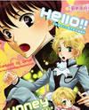 Kyou Kara Maou! dj - Hello!! Honey Baby!!