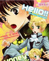 Kyou Kara Maou! dj - Hello!! Honey Baby!!
