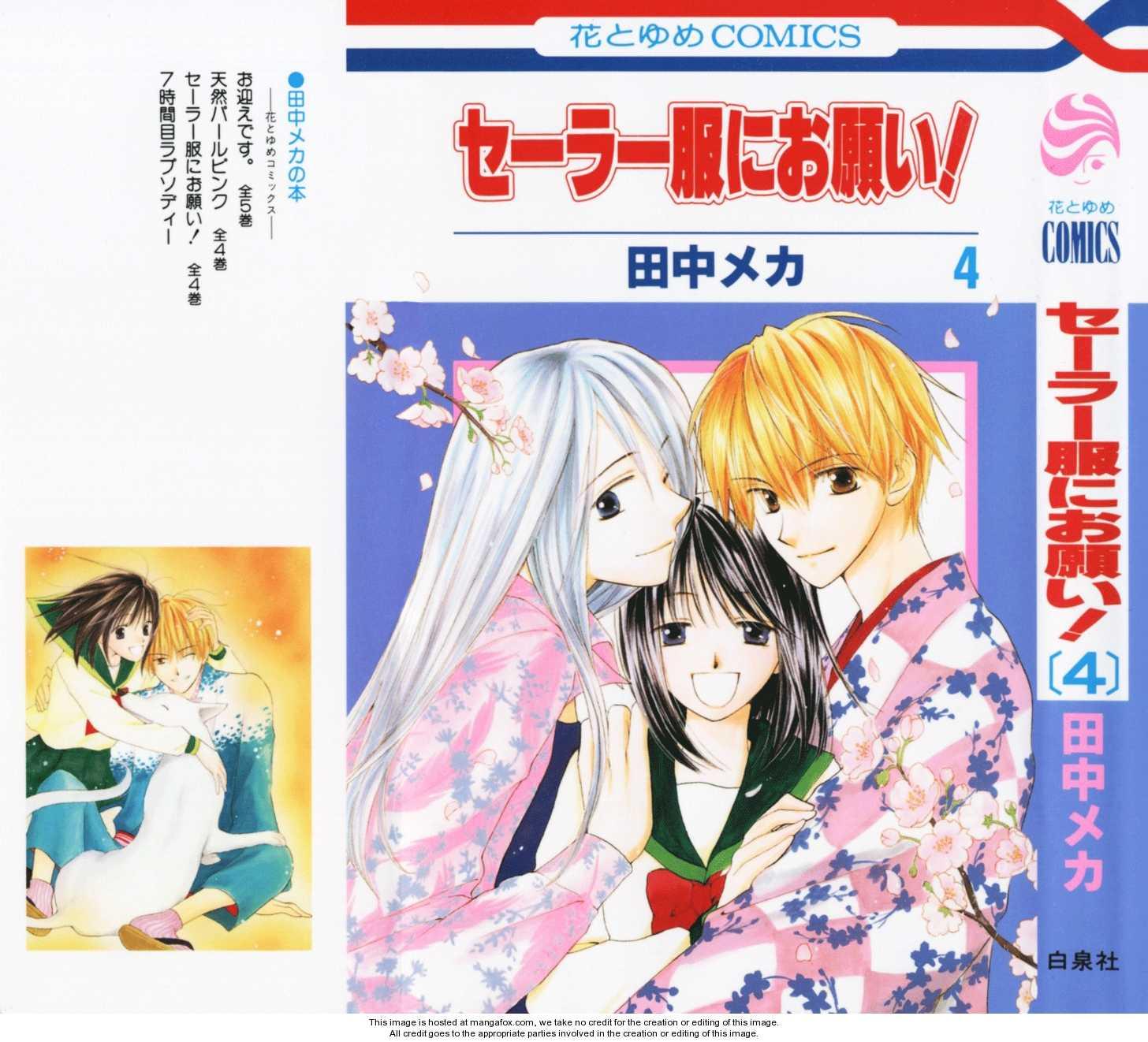 Sailor Fuku ni Onegai! 16 Page 1