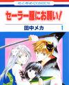 Sailor Fuku ni Onegai!