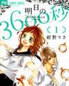 Ashita no 3600-byou