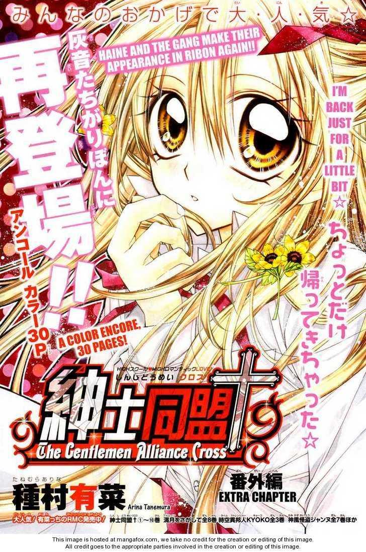 Shinshi Doumei Cross 48 Page 1