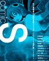 Comic S ─ Hayakawa Publishing 70th Anniversary Comic Anthology [Sci-Fi] Edition