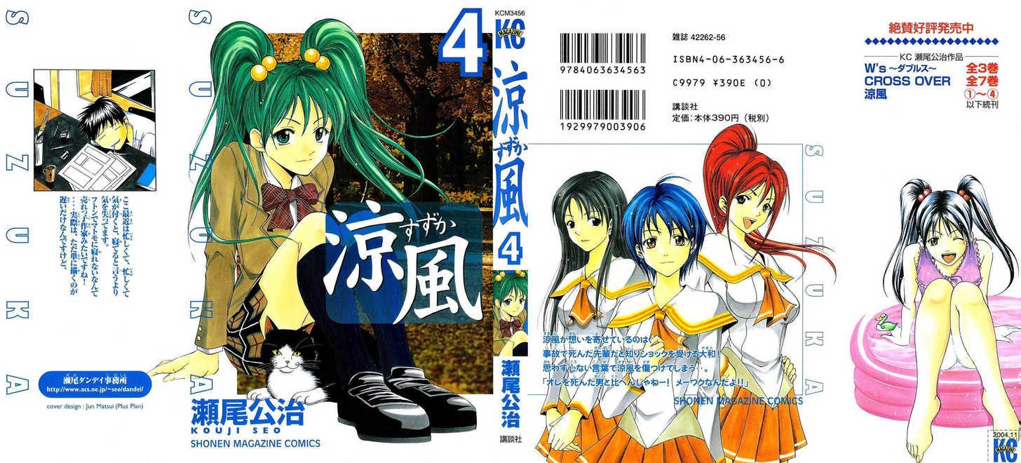 Suzuka 23 Page 2