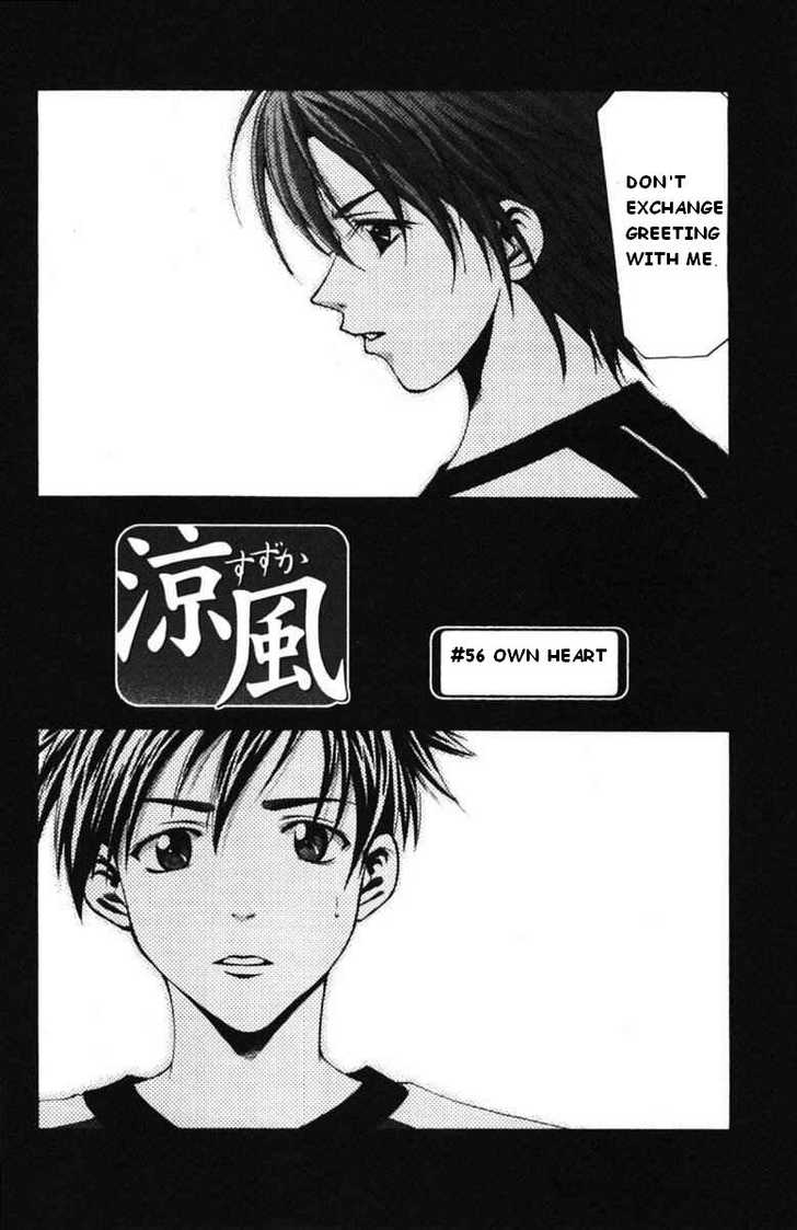 Suzuka 56 Page 2