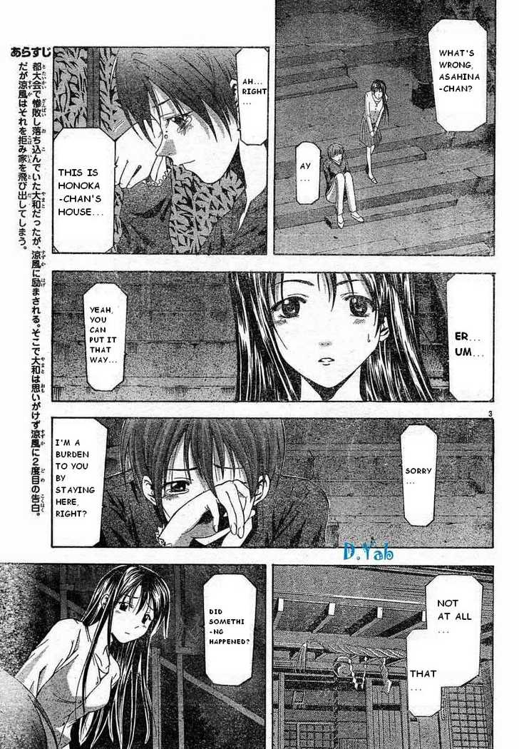 Suzuka 69 Page 3