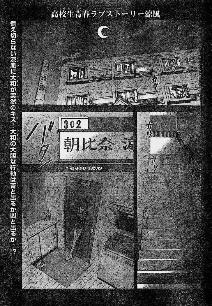 Suzuka 71 Page 1