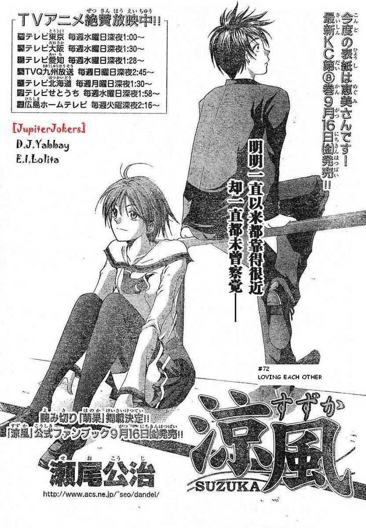 Suzuka 72 Page 1