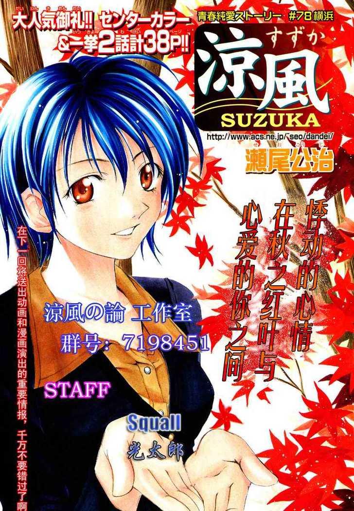 Suzuka 78 Page 1