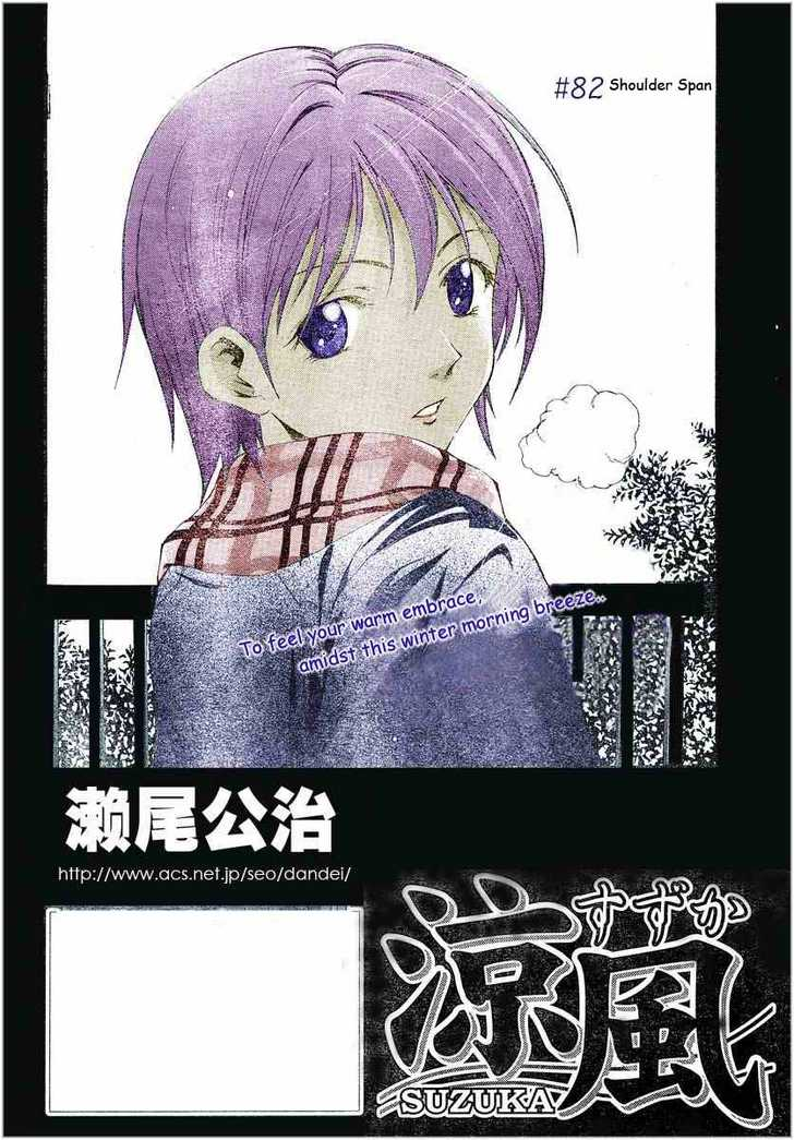 Suzuka 82 Page 2