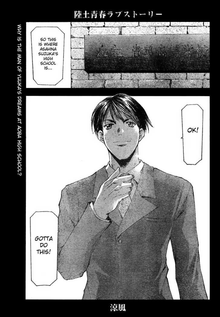 Suzuka 94 Page 2