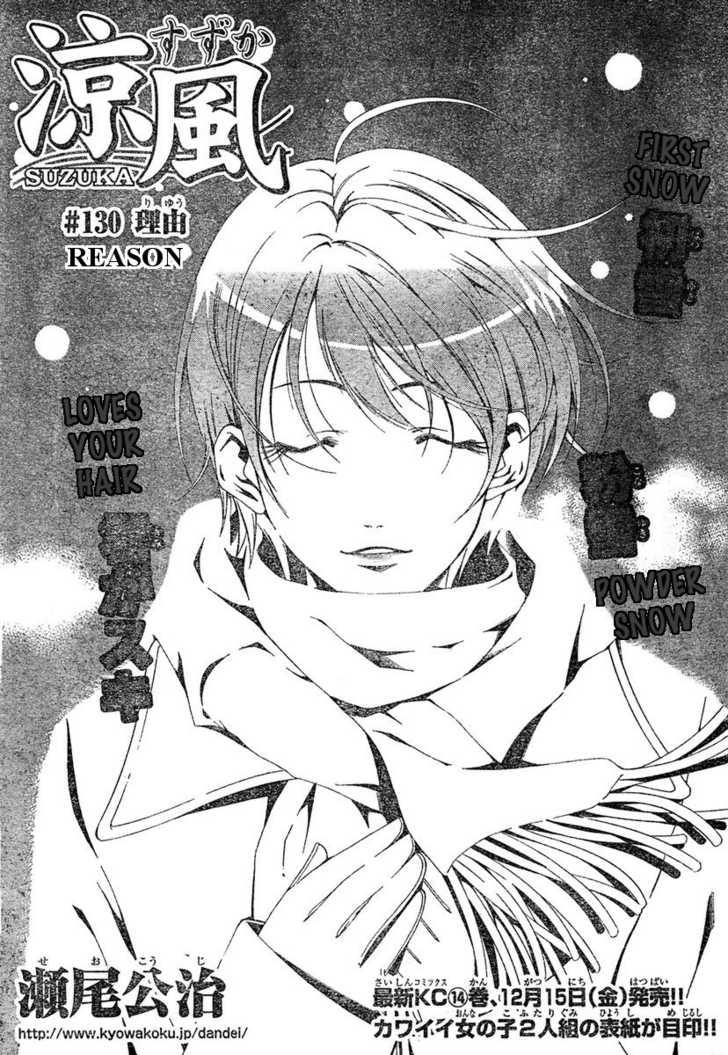 Suzuka 130 Page 3
