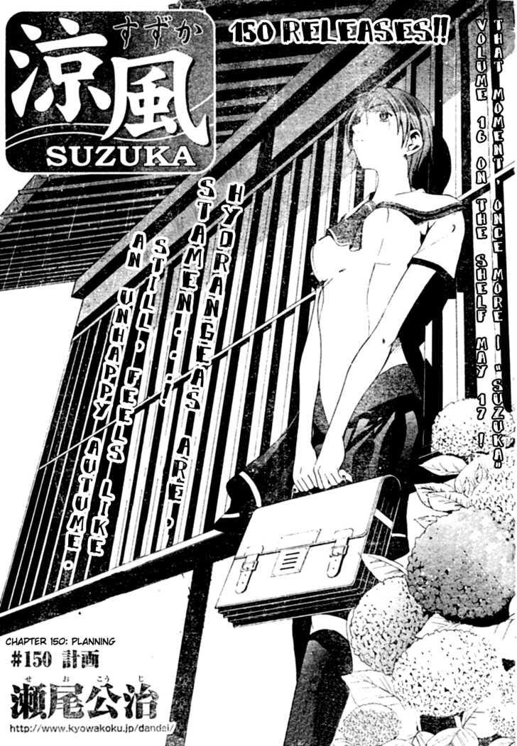 Suzuka 150 Page 3