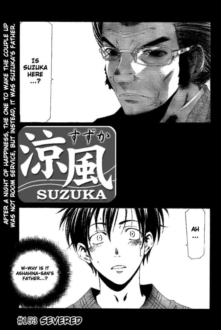 Suzuka 153 Page 1